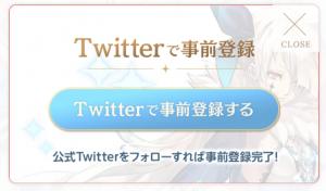 ルナプリのTwitter事前登録