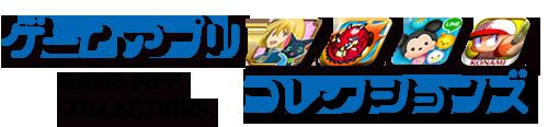 ゲームアプリコレクションズ ~ GAME APP COLLECTIONS